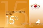 Подарочная карта Якитория, 15%