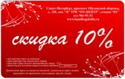 Дисконтная карта Handbagsitalia.ru
