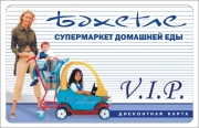Дисконтная карта БАХЕТЛЕ, VIP, супермаркет домашней еды