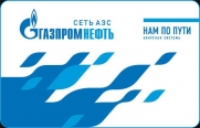 Подарочная карта Газпром АЗС