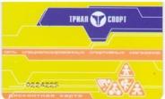 Дисконтная карта Триал-Спорт