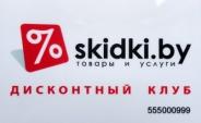 Дисконтная карта SKIDKI.BY