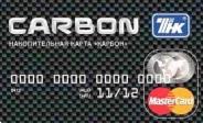 Дисконтная карта CARBON